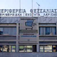 ΠΕΡΙΦΕΡΕΙΑ-ΘΕΣΣΑΛΙΑΣ-ΚΤΙΡΙΟ-ΛΑΡΙΣΑ