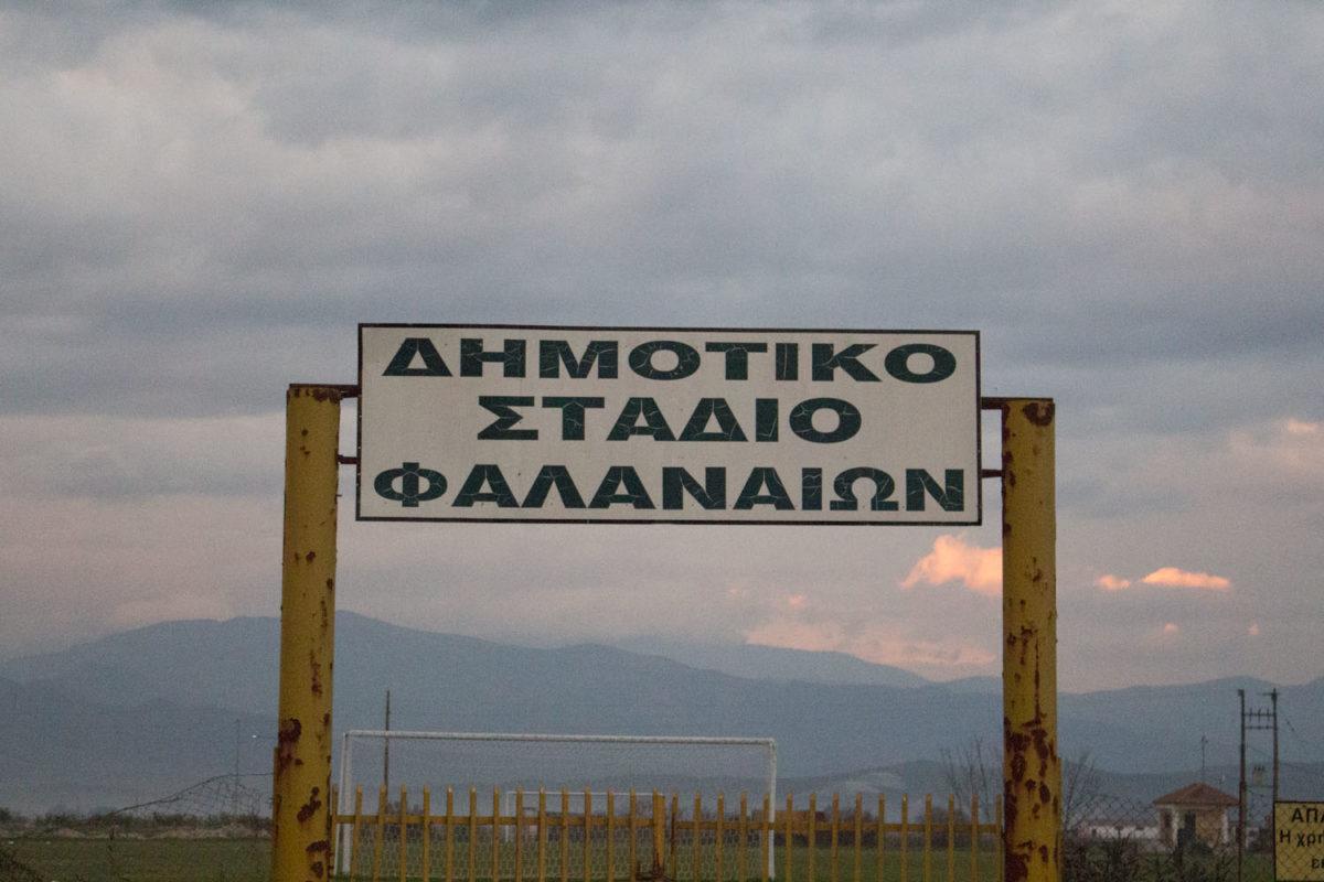 ΦΑΛΑΝΙΑΚΟΣ-ΑΧΙΛΛΕΑΣ ΦΑΡΣΑΛΩΝ-0258