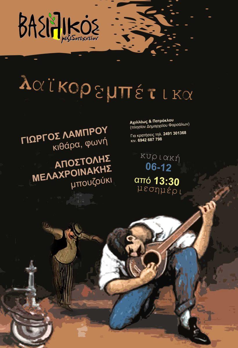 λαικορεμπετικα 0612