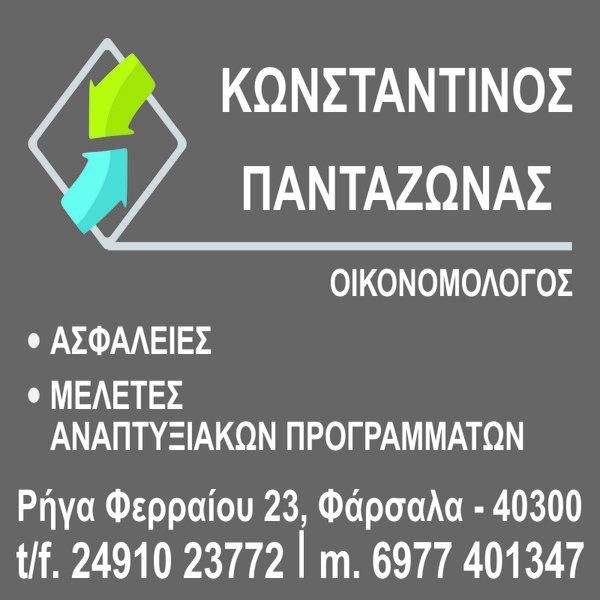 PANTAZONAS_FOR_IFARSALA_converted
