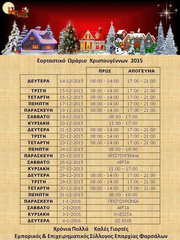 εορταστικο προγραμμα εμπορικός συλλογος φαρσαλων