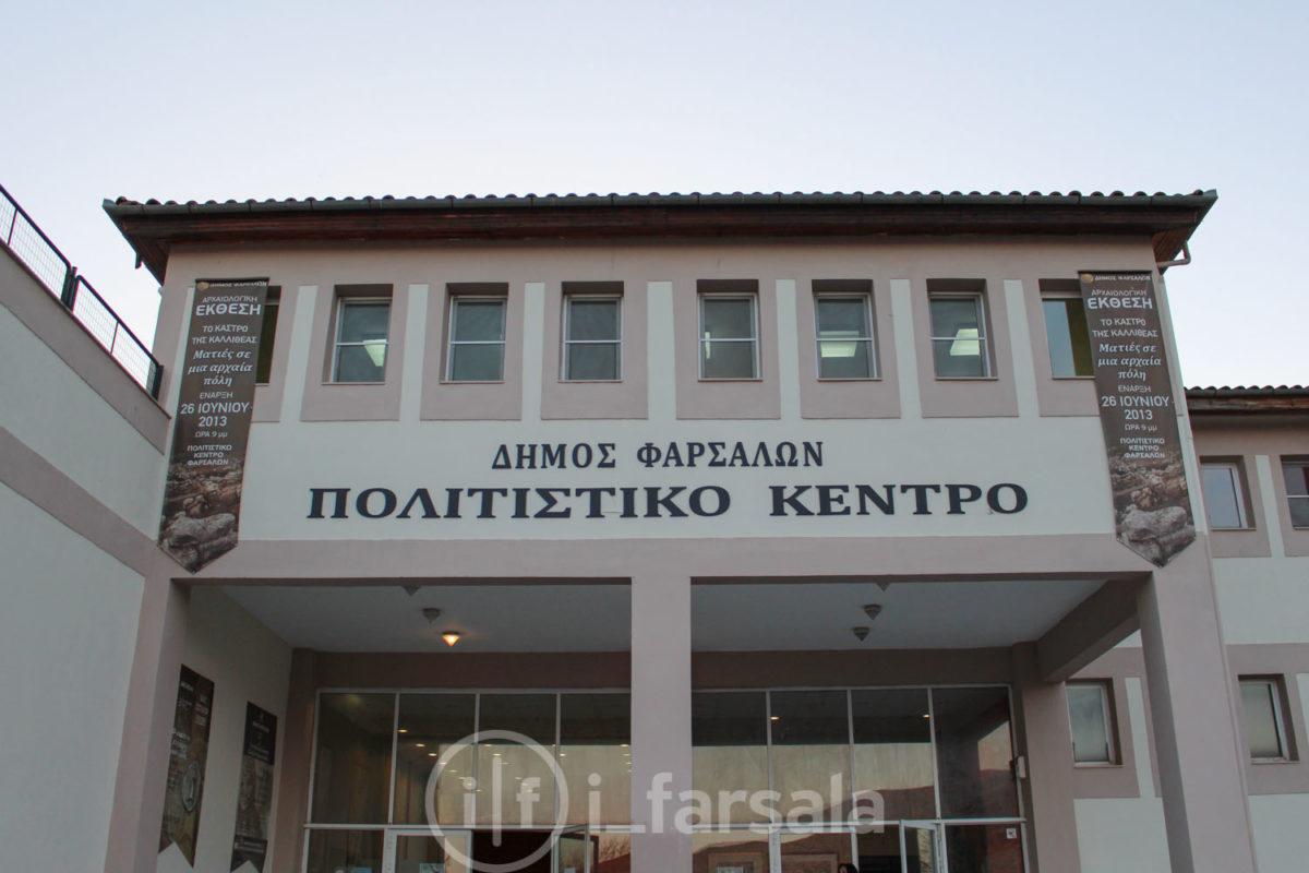 πολιτιστικο κέντρο Φαρσαλων