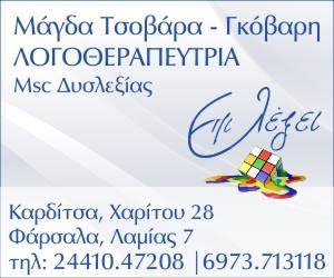 BANNER ΤΣΟΒΑΡΑ
