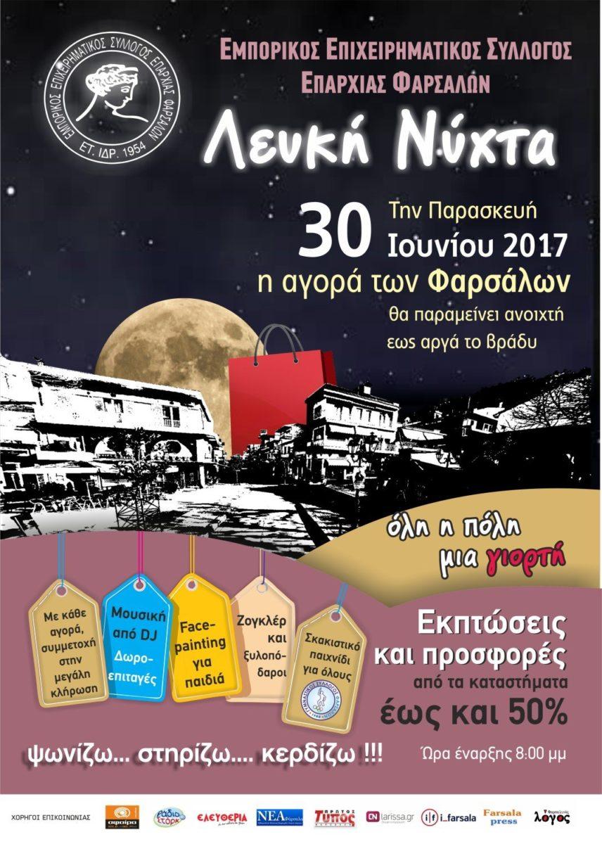 EMPORIKOS_lefki nixta 2017_poster